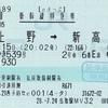 かがやき539号 新幹線特急券【eきっぷ】