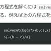 SymPyの使い方8 ~ 方程式の解
