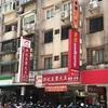GW台湾旅行・朝ごはんはホテルではなく外で食べるのがおすすめ!