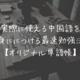 実際に使える中国語を身につける最速勉強法!単語帳が重要!?