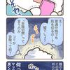 出産・育児漫画 〜会陰切開ってどんなもの?〜