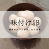 賞味期限の近づいた卵は味付き卵にして消費。