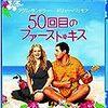 【映画】50回目のファースト・キス(洋画のほう) 感想 何度観ても素晴らしいんだけど、感じ方やっぱり変わる。