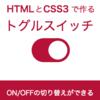 新ブック『HTMLとCSS3でつくるトグルスイッチ』をリリースしました