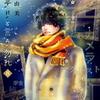 0616/来年1月の月九は主演・菅田将暉さんで、「ミステリと言う勿れ」