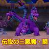 伝説の三悪魔・闘!初討伐!
