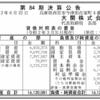 大関株式会社 第84期決算公告
