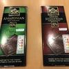 チョコチップクッキーをたらふく食べたい