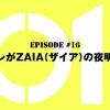 仮面ライダーゼロワン【第16話感想】ゼロワンのファンネルが炸裂!迅爆殺!そしてZAIA(ザイア)編へ突入!