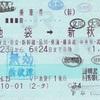 1,470円の学割乗車券