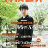 【感想】将棋世界2015年10月号