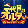 【FGO】二代目はオルタちゃん 〜2016クリスマス〜 第四夜 「迷宮のメリー・クリスマス」前編
