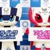 東京2020オリンピックボランティア募集開始