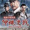 「激動の昭和史 沖縄決戦」を観る。