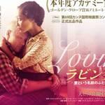 映画「ラビング 愛という名前のふたり」ジョエル・エドガートンのストイックさにしびれる