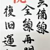 JR西日本「芸備線」全線運行再開