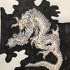 龍を描くにはまだはやい