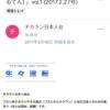 チカランのメルマガ「チカラン日本人会メールマガジン」をご存知?あれサイコーです!