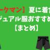 【ワークマン 】この夏おすすめ! カジュアル服6選【まとめ】