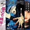 3月4日発売のジャンプコミックスまとめ!『早乙女姉妹は漫画のためなら!? 3』『呪術廻戦 4』『ナノハザード 3』など