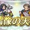 【FEH】偶像の天楼がやってきた〜蒼炎の軌跡編