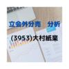 【立会外分売 分析】3953 大村紙業