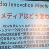 「Media Innovation Meetup #11 AIでメディアはどう変わるか」参加録 #MediaInnovation