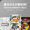 【5月7日まで】MARVEL最新映画記念でLINEの着せかえセール!今が買い!