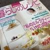 栗原はるみさんの雑誌『haru_mi』100号最終号は佐野元春さんと対談