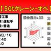 仮設土留の運転手!【50tクレーン・オペ】の職業!