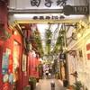 上海⑭ 田子坊のお土産屋にレストランやカフェなど写真たっぷりでご紹介します!