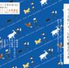 4月8日まで延長!甘夏書店の本と遊ぶブックカバー・しおり展2018