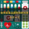 【完全図解】後発医薬品体制加算2018について (減算/変更点/違い/届出/期間/3段階) | 調剤報酬改定での変更点