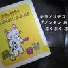 【今週の一冊】キヨノサチコ『ノンタン あわ ぷくぷく ぷぷぷう』