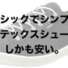 【雨対策】シンプルでちょうどいいデザインのゴアテックススニーカー、革靴、ブーツまとめ。【Amazon】
