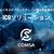 COMSAの事前登録者数が50000人を突破!Telegram(テレグラム)も2000人を超える勢い!