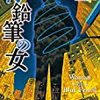 今読みたい!ゴードン・マカルパイン「青鉛筆の女」(東京創元社)を読みました。(ネタバレ含む)