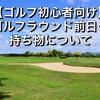 【ゴルフ初心者向け】ゴルフラウンド前日の持ち物について