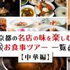 GoToトラベル還元対象!京都の名店の味を楽しむお食事ツアー一覧【中華料理編】