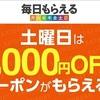 4/15  auスマートパスプレミアム会員限定 Wowma!1000円クーポン