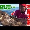 【衝撃】怪獣フィッシュと呼ばれる魚が釣れた【アラスカ編#2】