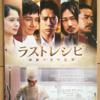 【映画】ラストレシピ ー麒麟の舌の記憶ー 〜過去と現在、実は繋がっているそれぞれ、壮大な物語〜