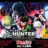 劇場版HUNTER×HUNTER 完全なる駄作 2013年