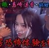 『真夏の絶恐映像 日本で一番コワい夜』