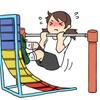 逆上がりが出来ない子は、まずダンゴムシ体操から練習を始めよう!