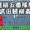 【ゆっくり解説】新選組五番隊隊長 「武田観柳斎」【歴史】