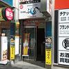 寿司センター 札幌商店 / 札幌市中央区北1条西3丁目 札幌中央ビル 5F