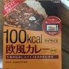 大塚食品 100kcal欧風カレー 低糖質 口コミ