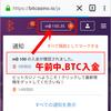 ビットコインバカラ1日目 100→170mBTC +170%