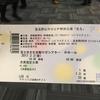富良野GROUPの公演「走る」を見てきました。
